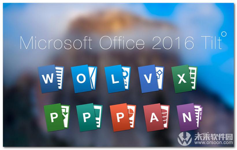 office 2016 mac 大客户免激活版