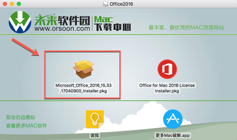 Office 2016 for mac 最新破解版